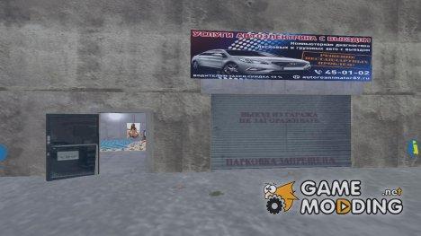 Новые текстуры убежища в Портленде v2.0 for GTA 3