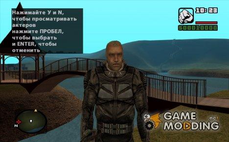 Шрам в научном комбинезоне наемников из S.T.A.L.K.E.R для GTA San Andreas