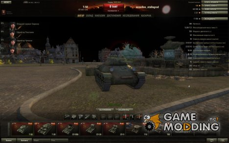 Ангар for World of Tanks