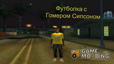 Футболка с Гомером для GTA San Andreas
