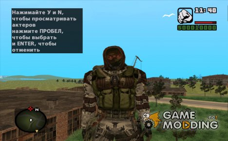 Монолитовец в маске из S.T.A.L.K.E.R для GTA San Andreas