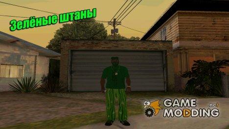 Зелёные штаны для GTA San Andreas