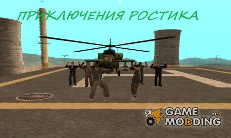 Приключения Ростика для GTA San Andreas
