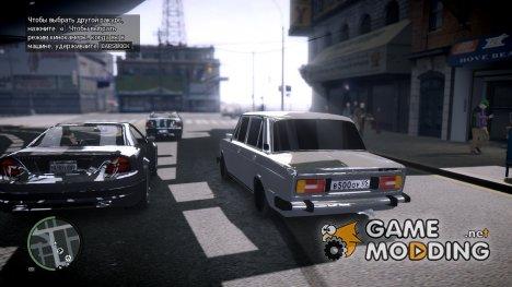 ENB Future (IV/EFLC) for GTA 4