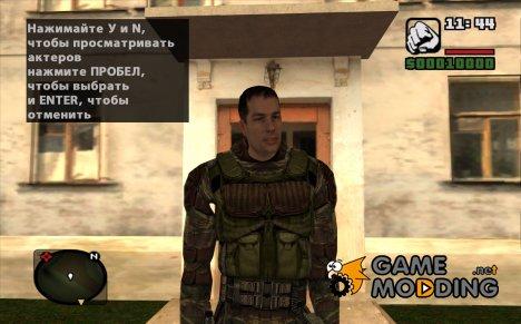 """Дегтярёв в улучшенном комбинезоне """"Монолита"""" из S.T.A.L.K.E.R for GTA San Andreas"""