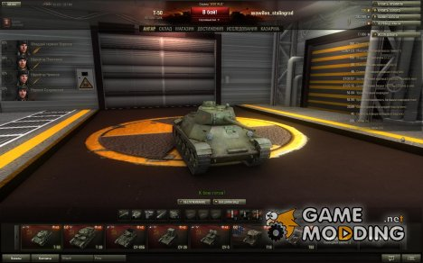 Базовый ангар для World of Tanks