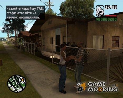 Поздороваться для GTA San Andreas