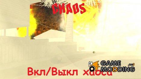 Хаос for GTA San Andreas