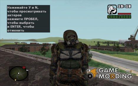 """Монолитовец в модернизированном комбинезоне """"Монолита"""" из S.T.A.L.K.E.R для GTA San Andreas"""