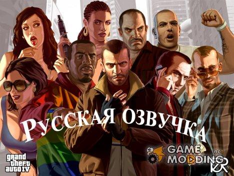 Русская озвучка for GTA 4