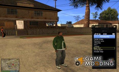 Интерактивный телефон for GTA San Andreas