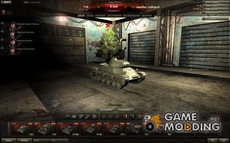 Новогодний ангар для World of Tanks