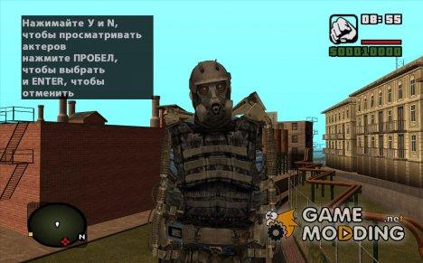 Наемник в экзоскелете из S.T.A.L.K.E.R для GTA San Andreas