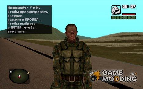 "Свободовец в комбинезоне ""Ветер Свободы"" из S.T.A.L.K.E.R v.3 for GTA San Andreas"