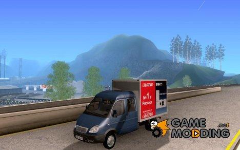 ГАЗель 33023 for GTA San Andreas