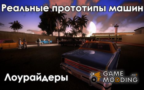 Реальные прототипы машин (Лоурайдеры) для GTA San Andreas