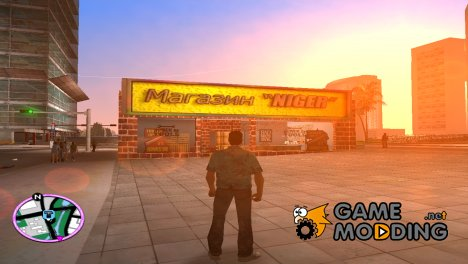 "Магазин ""NIGER"" для GTA Vice City"