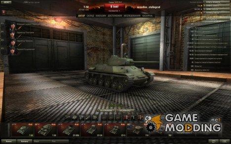 Ангар (не премиум) для World of Tanks