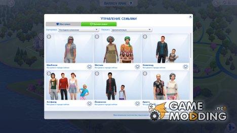 Замена русских имен на английские для Sims 4