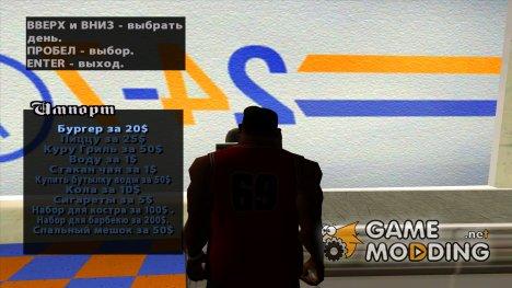 Инвентарь CJ для GTA San Andreas