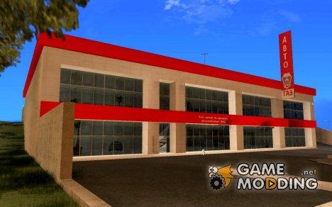 Автосалон ГАЗ for GTA San Andreas