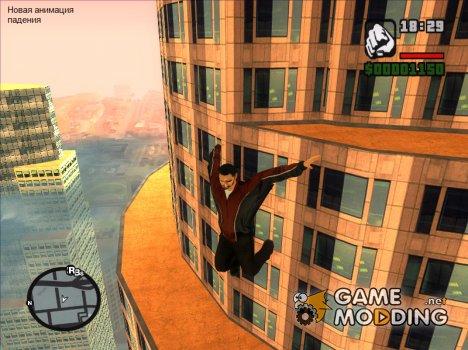 Новая анимация падения for GTA San Andreas