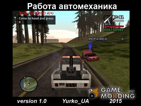 Работа автомеханика 1.0 for GTA San Andreas