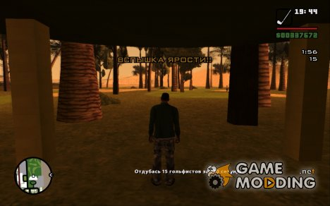 Rampage миссии (Финальная версия) for GTA San Andreas