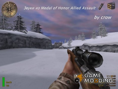 Звуки из Medal of Honor Allied Assault для GTA San Andreas