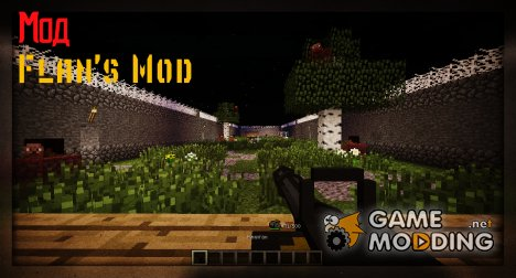 Flan's Mod 1.7.10 for Minecraft