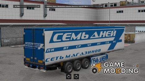 Trailers Pack Russian Food Company v 4.0 для Euro Truck Simulator 2