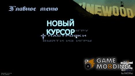 Новый курсор №1 for GTA San Andreas