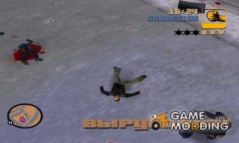 Похоронный марш for GTA 3