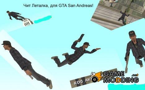 Hancock mod для GTA San Andreas