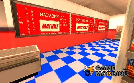 Магазины Магнит для GTA San Andreas