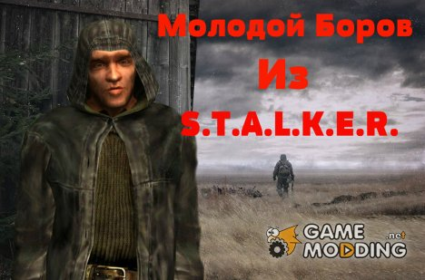 Молодой Боров из S.T.A.L.K.E.R. for GTA San Andreas