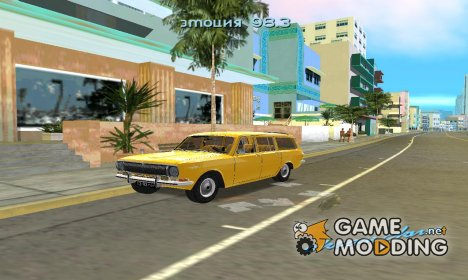 ГАЗ-24-02 для GTA Vice City