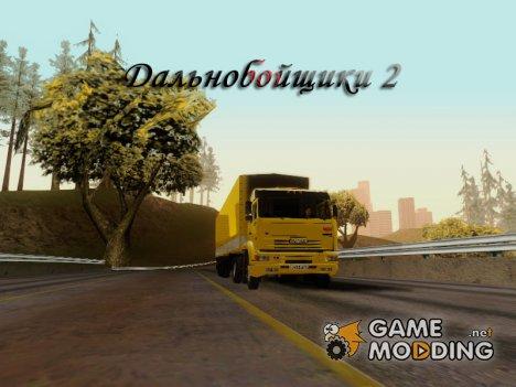 Дальнобойщики 2 for GTA San Andreas