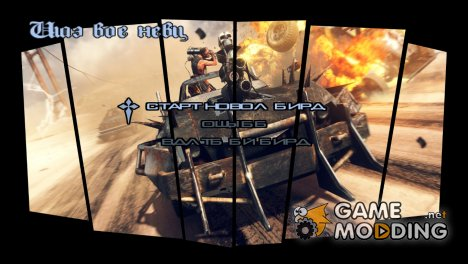 Меню Mad Max для GTA San Andreas