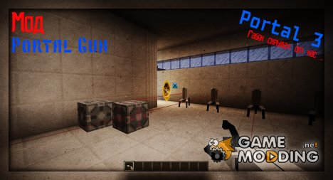 Portal Gun Mod для Minecraft