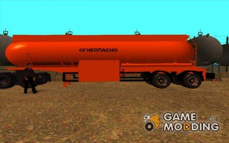 """Прицеп цистерна """"огнеопасно"""" для GTA San Andreas"""