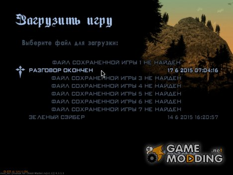 Сохранение№13 Разговор Окончен! for GTA San Andreas