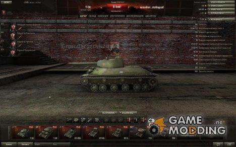 Ангар немецкая тема (обычный) для World of Tanks