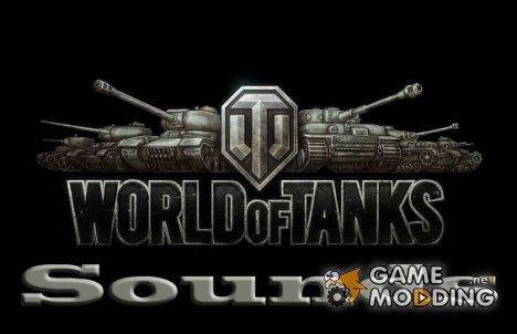 Стандартные звуки World Of Tanks for World of Tanks