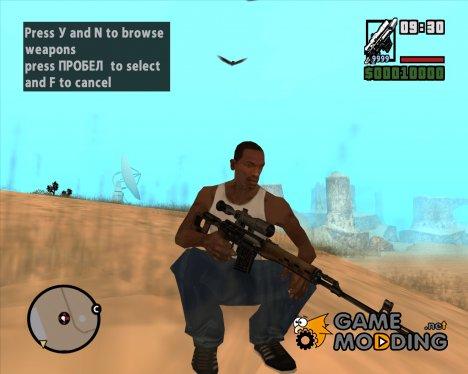 СВД для GTA San Andreas