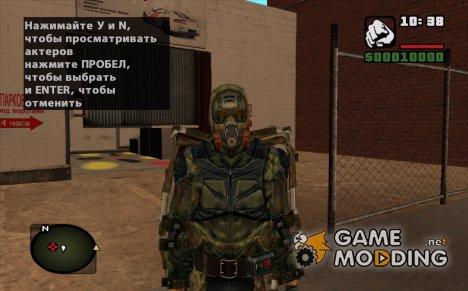 Свободовец в облегченном экзоскелете из S.T.A.L.K.E.R v.2 для GTA San Andreas
