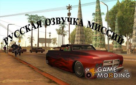 Русская озвучка для GTA San Andreas