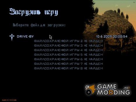 7. Drive-by для GTA San Andreas