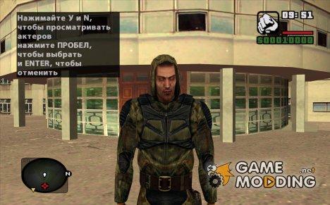 Зомбированный свободовец из S.T.A.L.K.E.R v.1 для GTA San Andreas