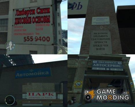 Русские текстовые текстуры для GTA 4